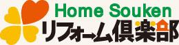リフォーム倶楽部ロゴ