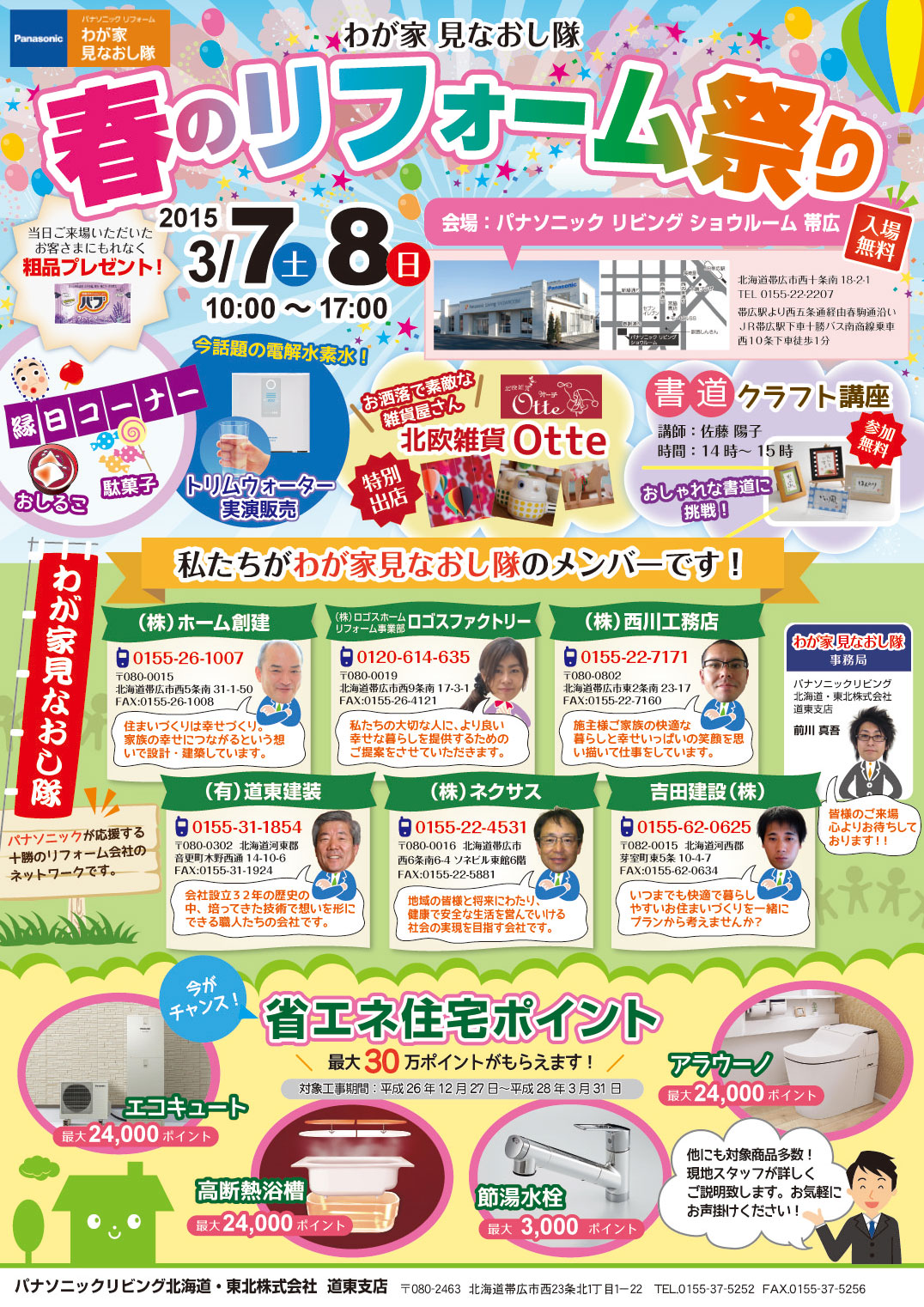 見なおし隊広告(15