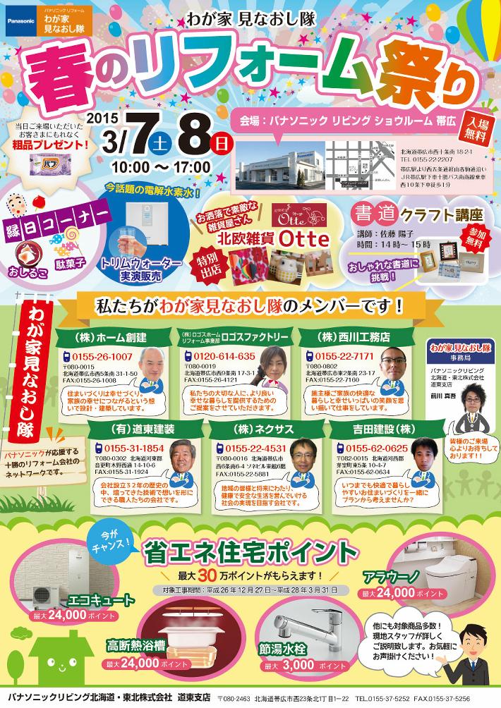見なおし隊広告201503