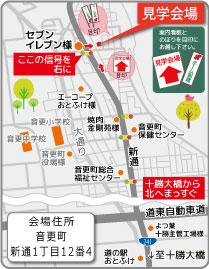 見学会地図1003