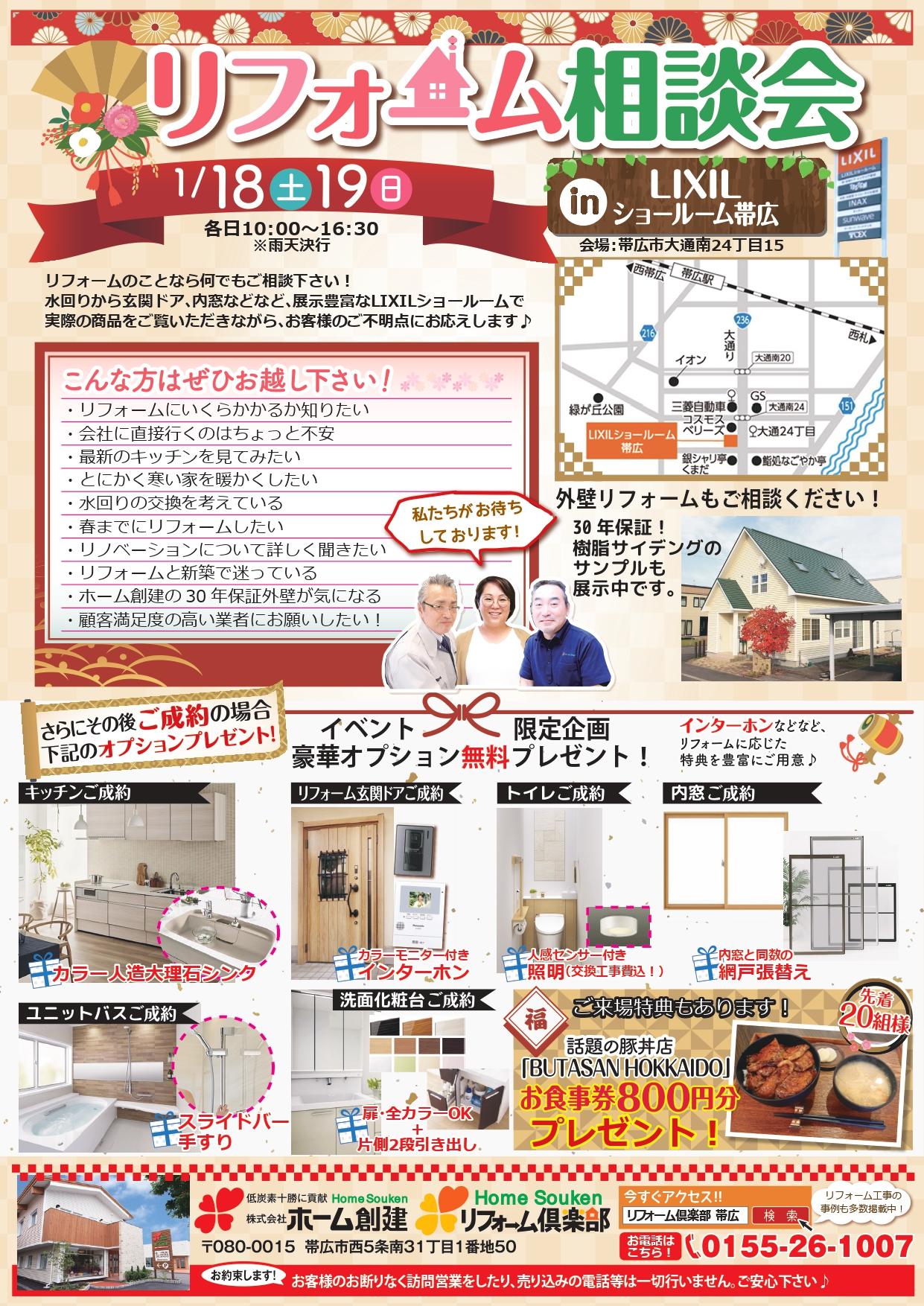20200118リフォーム相談会A4_page-0001